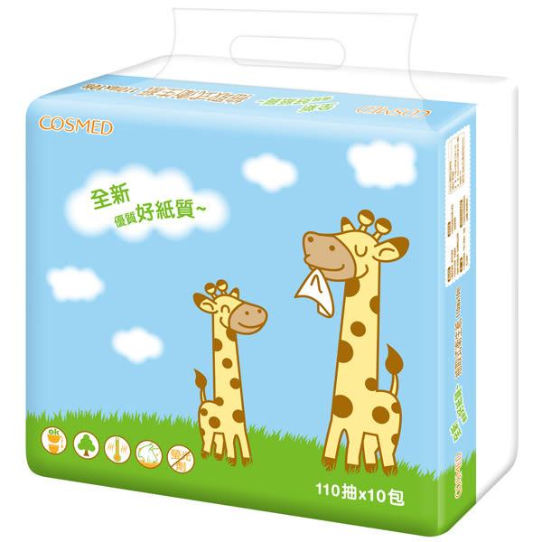 cosmed抽取式衛生紙110抽10入 x8入團購組【康是美】