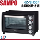 【信源電器】SAMPO聲寶 30L雙溫控油切旋風烤箱 KZ-SH30F