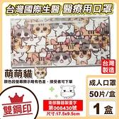 台灣國際生醫 雙鋼印 成人醫療口罩 醫用口罩 (萌萌貓) 50入/盒 (台灣製 CNS14774) 專品藥局