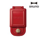【日本BRUNO】BOE043 熱壓土司三明治機(經典紅)