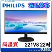 軒揚pcgoex PHILIPS 飛利浦 221V8 22型 VA 寬螢幕