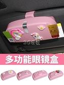 車載眼鏡盒創意可愛女多功能車用太陽墨鏡架卡通車內卡片眼鏡夾子 快速出貨