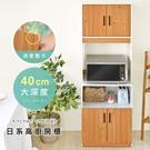 《HOPMA》日系四門大空間收納廚櫃 D-C611
