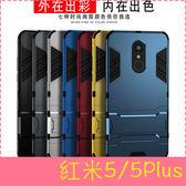 【萌萌噠】Xiaomi 紅米5 / 紅米5 plus  變形盔甲保護套 鋼鐵人馬克戰衣 全包帶支架 矽膠套 手機殼