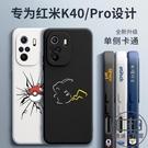 紅米k40手機殼硅膠小米redmik40男女生新款鏡頭全包防摔【輕派工作室】