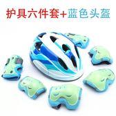 滑護具兒童頭盔全套裝自行車運動護膝安全帽