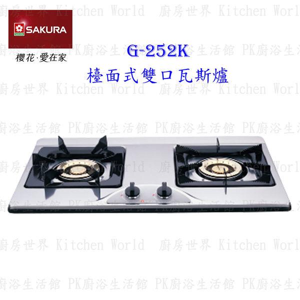 【PK廚浴生活館】 高雄 櫻花牌瓦斯爐 G252K G252KS 雙口檯面爐 實體店面 可刷卡 G-252K