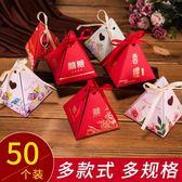 結婚慶用品婚禮喜糖盒子創意中國風三角婚禮紙盒禮品盒喜糖袋【米拉公主】