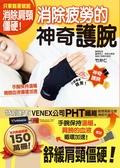 (二手書)只要戴著就能消除肩頸僵硬:消除疲勞的神奇護腕