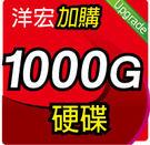 加購 1000G 硬碟