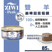 【SofyDOG】ZiwiPeak巔峰 超能貓主食罐 雙羊(85g) 貓罐 成貓