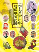 (二手書)辛亥百年.收藏中華民國