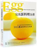 (二手書)完美蛋料理全書:世上最好用食材的廚藝探索&105道蛋料理完全食譜
