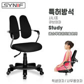 【SYNIF】韓國原裝 Study 雙背學童椅-黑
