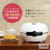 日本代購 空運 ROOMMATE EB-RM30A 丸型蛋糕機 圓形但高機 圓型 烤蛋糕機 海綿蛋糕