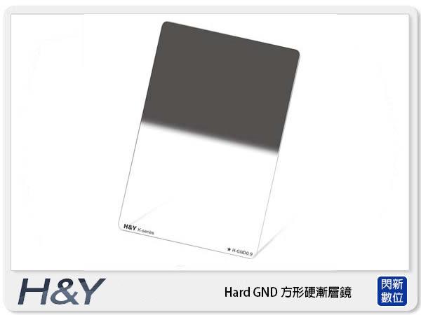 【24期0利率】H&Y K-series 系列 Hard GND ND0.6 Grad 方形 硬式 漸層鏡 100x150mm(公司貨)