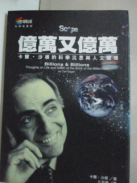 【書寶二手書T1/科學_LAX】億萬又億萬_Carl Sagan, 丘宏義, 彭之琬