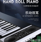 音格格手卷電子鋼琴便攜式88鍵初學者成人鍵盤專業加厚版成人折疊YJT moon衣櫥