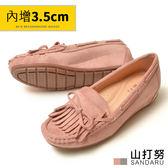 增高鞋 蝶結流蘇楔型鞋-山打努SANDARU【091288112#54】