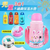 【EDISH】304不鏽鋼兒童三合一保溫水壺粉色萌小兔