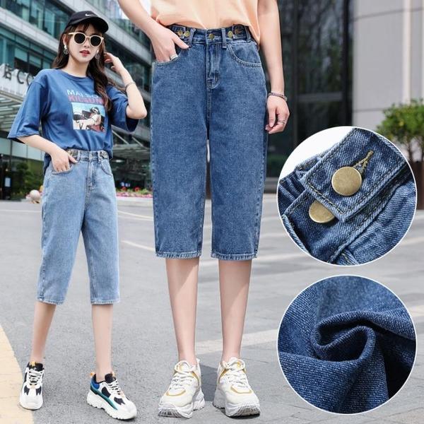 高腰牛仔短褲女寬鬆夏季薄款2021新款直筒闊腿5分褲中褲五分褲女 母親節特惠