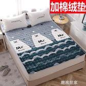 法蘭絨冬天保暖床墊子家用雙人1.8米宿舍1.5m可機洗床墊被保護墊MBS『潮流世家』