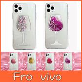 vivo X60 Pro X60 液態酒杯殼 手機殼 流沙 閃粉 全包邊 軟殼 保護殼