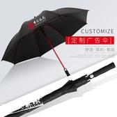 雨傘/遮陽傘 長柄傘定制logo印字廣告傘大號自動批發雙人商務纖維禮品傘晴雨傘 鉅惠85折