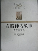 【書寶二手書T8/翻譯小說_XCH】希臘神話故事-諸神的傳說_簡體_(德)施瓦布
