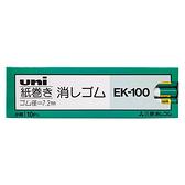 現貨 三菱 uni 紙捲 橡皮擦 10支 /盒 EK-100