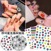 美甲小花貼紙韓國風簡約花花彩虹指甲裝飾飾品【極簡生活館】