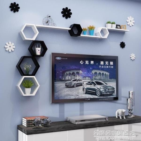 墻上置物架免打孔客廳電視背景墻裝飾創意格子墻面壁柜架臥室壁掛NMS【名購新品】