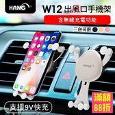HANG W12 車用無線充電 出風口手機架 手機支架 無線充電盤 快速充電 QC2.0 QC3.0 3色可選