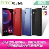 分期0利率  HTC U11 EYEs 6吋 4G/64G智慧手機