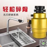 垃圾處理器驕神廚房食物垃圾處理器自動廚余家用下水管全自動水槽垃圾粉碎機 igo摩可美家
