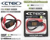 【久大電池】 瑞典 CTEK Comfort Connect M6端子 快速接頭 附防塵蓋 適用CTEK所有款式充電機