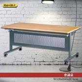 【辦公必備】 會議桌 二代可掀式 (標準型/含置物架) 373-10 折疊式 摺疊桌 折合桌 摺疊會議桌 書桌