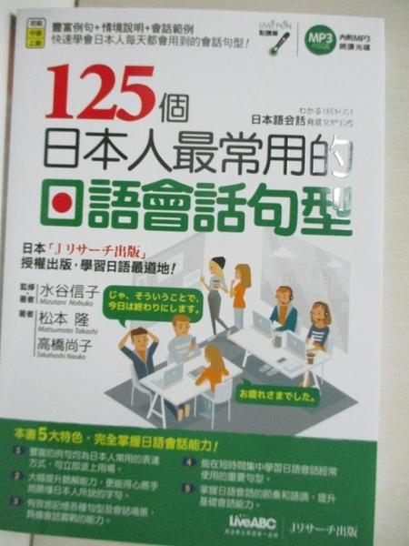 【書寶二手書T1/語言學習_ILK】125個日本人最常用的日語會話句型_附光碟_水谷信子