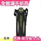 【藍色 1.5公升】空運 日本 虎牌 TIGER不銹鋼真空 保冷瓶 MME-C150【小福部屋】