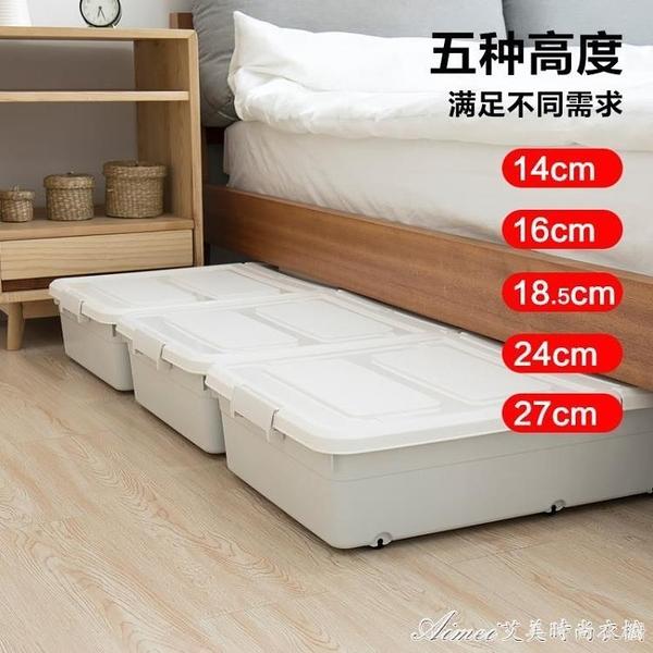 床底收納箱帶輪扁平特大儲物盒抽屜床下整理箱衣服床底下收納神器 快速出貨YJT