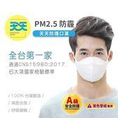 天天PM2 5 防霾口罩─紫色警戒  每盒12 入1 盒販售A 級安全防護100