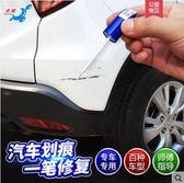汽車補漆筆珍珠白色車漆划痕修復神器黑色油漆面修補刮痕車痕去痕