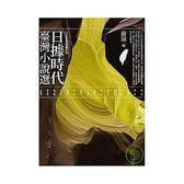 (二手書)日據時代臺灣小說選-麥田文學192