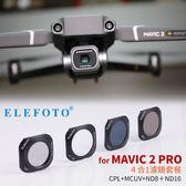 【EC數位】ELEFOTO DJI 大疆 MAVIC 2 PRO 專業版 空拍機 濾鏡套裝組 4合1 UV CPL ND