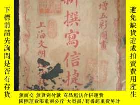 二手書博民逛書店12)民國罕見石印寫刻本《新增五彩繪圖新撰寫信捷徑》下,內有大藏