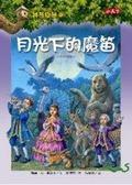 書立得-神奇樹屋41:月光下的魔笛★兒童文學獎