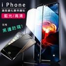 (黑邊藍光)iPHONE滿版鋼化膜保護貼 防窺 適用i6 i7 i8 i11 i12 XS XR【葉子小舖】