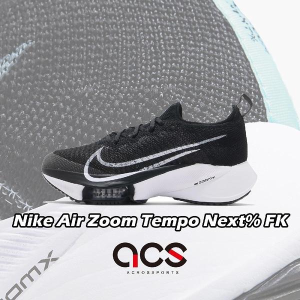 Nike 競速跑鞋 Wmns Air Zoom Tempo Next FK 黑 白 訓練 女鞋 【ACS】 CI9924-003