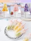 可愛卡通雪糕模具家用自制無毒冰淇淋創意做棒冰冰棍磨具冷飲制作 聖誕節免運