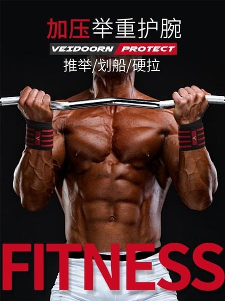 護腕 維動護腕男女運動扭傷訓練羽毛球健身力量舉重加壓護手腕裝備護具推薦